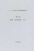 片山・芦田内閣期経済復興運動資料 復刻 第10巻 政党・経済団体・ほか