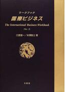 ワークブック国際ビジネス 第2版 Ver.2