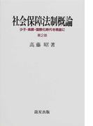 社会保障法制概論 少子・高齢・国際化時代を視座に 第2版