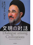 文明の対話