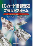 ICカード情報流通プラットフォーム 21世紀情報社会のキーテクノロジー
