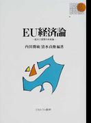 EU経済論 拡大と変革の未来像 21世紀を展望して (Basic books)