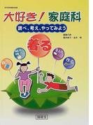 大好き!家庭科 調べ、考え、やってみよう 小学校家庭科図解題材集 着る