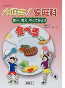 大好き!家庭科 調べ、考え、やってみよう 小学校家庭科図解題材集 食べる