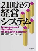 21世紀の経営システム