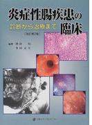 炎症性腸疾患の臨床 診断から治療まで 改訂第2版
