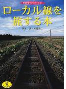 ローカル線を旅する本 各駅停車でのんびり行こう (ワニ文庫)(ワニ文庫)