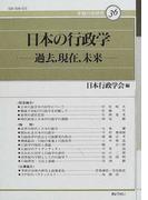 日本の行政学 過去,現在,未来 (年報行政研究)
