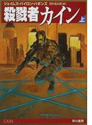 殺戮者カイン 上 (ハヤカワ文庫 NV)(ハヤカワ文庫 NV)
