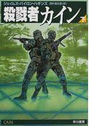 殺戮者カイン 下 (ハヤカワ文庫 NV)(ハヤカワ文庫 NV)