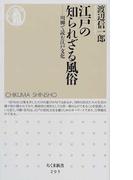 江戸の知られざる風俗 川柳で読む江戸文化 (ちくま新書)(ちくま新書)