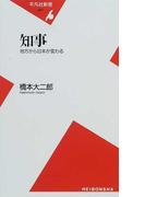 知事 地方から日本が変わる (平凡社新書)(平凡社新書)