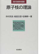 原子核の理論 (現代物理学叢書)