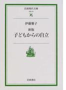 子どもからの自立 新版 (岩波現代文庫 社会)(岩波現代文庫)