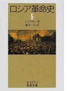 ロシア革命史 5 (岩波文庫)(岩波文庫)
