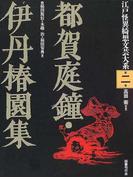 江戸怪異綺想文芸大系 第2巻 都賀庭鐘・伊丹椿園集