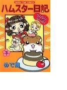 ハムスター日記 3 うりうりうり坊! (Manga time comics)(まんがタイムコミックス)