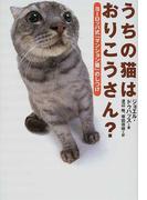 うちの猫はおりこうさん? ヨーロッパ式「マンション猫」のしつけ