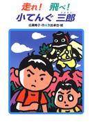 走れ!飛べ!小てんぐ三郎 (あかね・新読み物シリーズ)