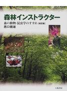 森林インストラクター 森の動物・昆虫学のすすめ 改訂版