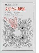文学との離別 (叢書・ウニベルシタス)