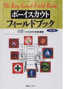 ボーイスカウト・フィールドブック 改訂版
