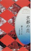 京都の恋 HAIKU
