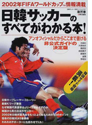 日韓サッカーのすべてがわかる本! 2002年FIFAワールドカップ情報満載