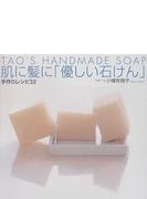 肌に髪に「優しい石けん」手作りレシピ32 Tao's handmade soap