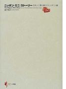 ニッポン・ミニ・ストーリー 日本人に最も愛されたイギリス車 (Lapita books)