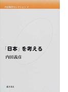 内田義彦セレクション 4 「日本」を考える