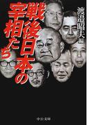 戦後日本の宰相たち (中公文庫)(中公文庫)