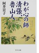 わが心の師清張、魯山人 (中公文庫)(中公文庫)