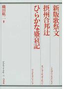 新版歌祭文 (歌舞伎オン・ステージ)