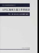 APEC地域主義と世界経済 (中央大学経済研究所研究叢書)