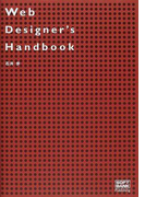 Web designer's handbook
