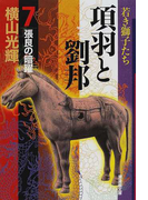 項羽と劉邦 7 張良の暗躍 (潮漫画文庫)(潮漫画文庫)