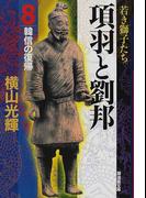 項羽と劉邦 8 韓信の復帰 (潮漫画文庫)(潮漫画文庫)