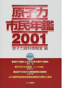 原子力市民年鑑 2001