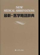 最新・医学略語辞典