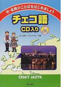 チェコ語CD入り (中・東欧のことばをはじめましょう)
