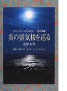 炎の蜃気楼を巡る ミラージュ・フォト紀行 西日本編