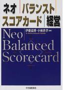 ネオ・バランスト・スコアカード経営