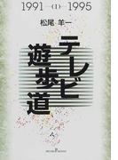 テレビ遊歩道 1 1991−1995
