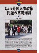 Q&A外国人参政権問題の基礎知識 (明石ブックレット)