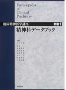 臨床精神医学講座 別巻1 精神科データブック