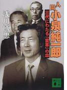 人間小泉純一郎 三代にわたる「変革」の血 (講談社文庫)(講談社文庫)