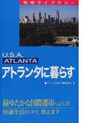 アトランタに暮らす U.S.A. Atlanta 緑ゆたかな国際都市へようこそ 快適生活のコツ、教えます 第3版 (地球ライブラリー)