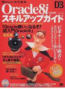 Oracle8iスキルアップガイド