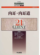 21世紀耳鼻咽喉科領域の臨床 CLIENT 21 5 内耳・内耳道